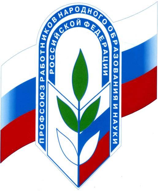 https://mdou44.edu.yar.ru/images/profsoyuz_rabotnikov_narodnogo_obrazovaniya_i_nauki_rf_w215_h261.jpg